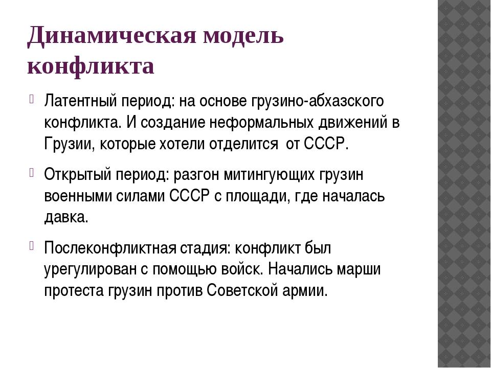 Динамическая модель конфликта Латентный период: на основе грузино-абхазского...