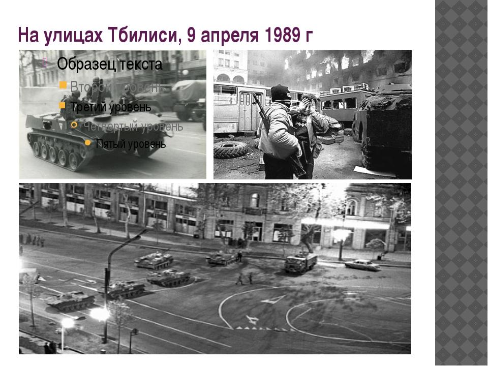 На улицах Тбилиси, 9 апреля 1989 г