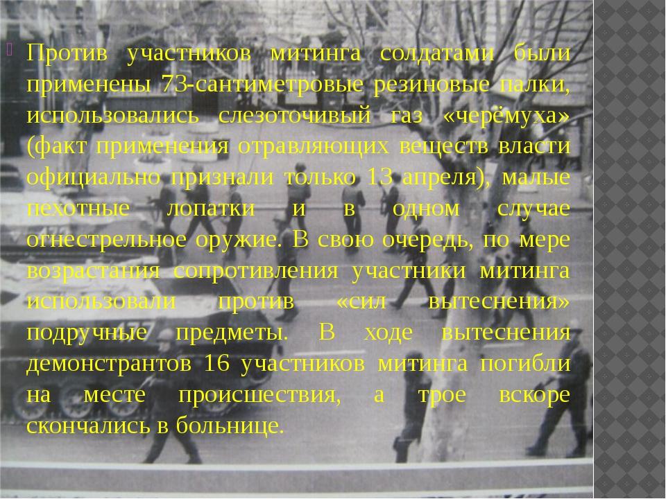 Против участников митинга солдатами были применены 73-сантиметровые резиновые...