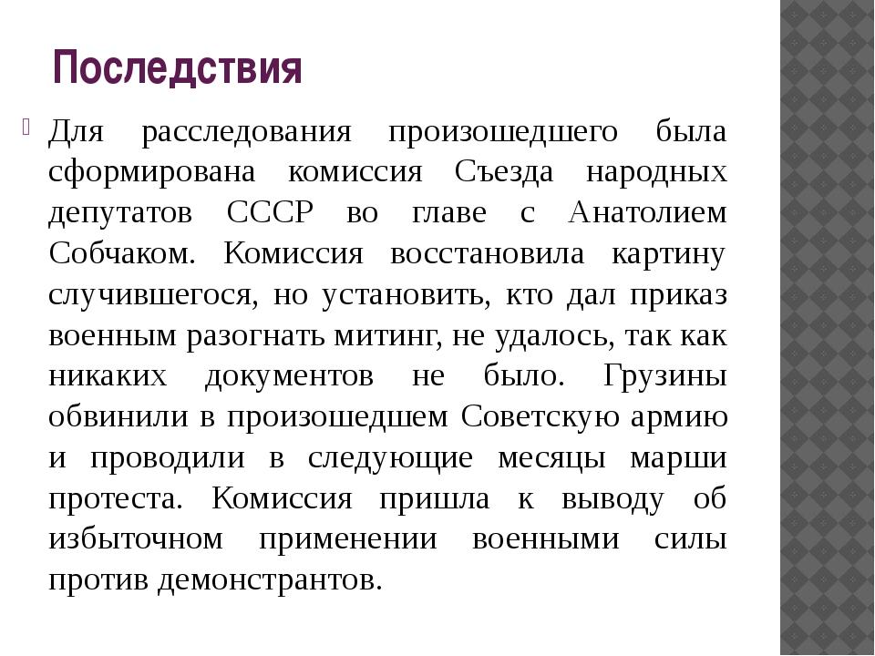 Последствия Для расследования произошедшего была сформирована комиссия Съезда...