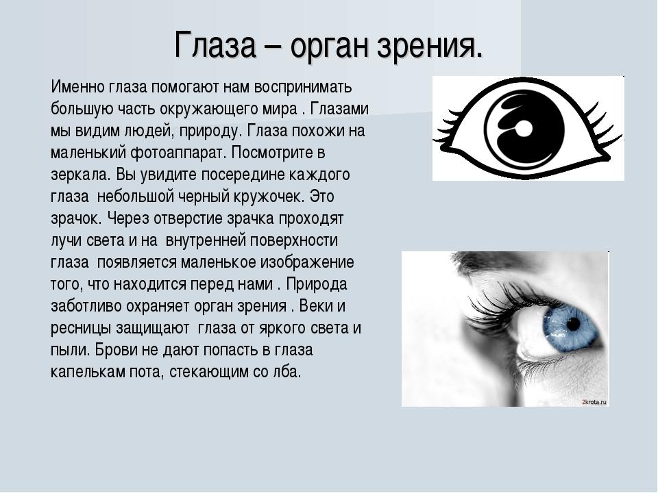 Глаза – орган зрения. Именно глаза помогают нам воспринимать большую часть ок...