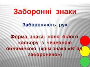 Заборонні знаки Забороняють рух Форма знака: коло білого кольору з червоною