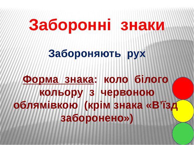 Заборонні знаки Забороняють рух Форма знака: коло білого кольору з червоною...