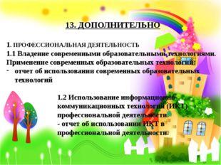 1.2 Использование информационно- коммуникационных технологий (ИКТ) профессио
