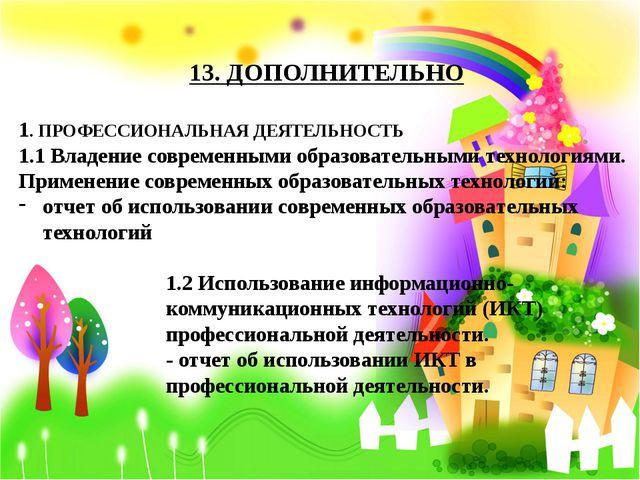 1.2 Использование информационно- коммуникационных технологий (ИКТ) профессио...