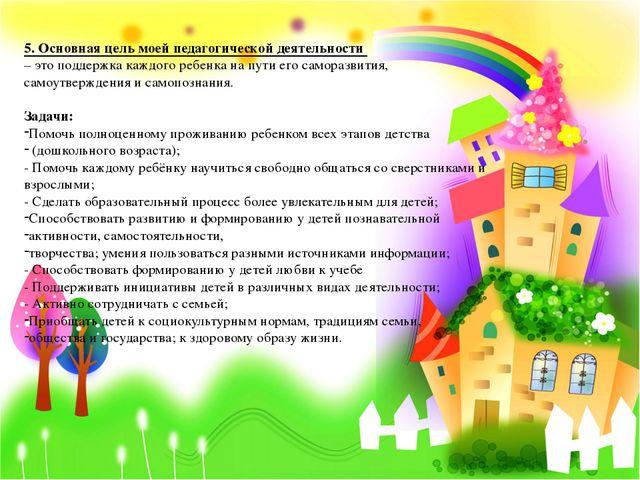 5. Основная цель моей педагогической деятельности – это поддержка каждого ре...