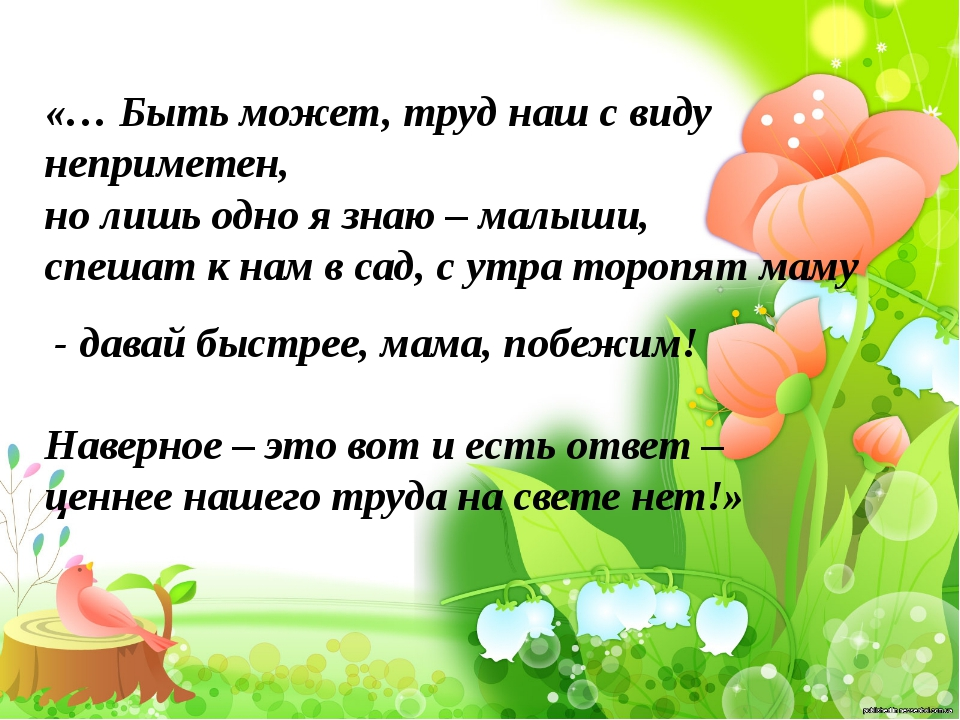 «… Быть может, труд наш с виду неприметен, но лишь одно я знаю – малыши, спеш...