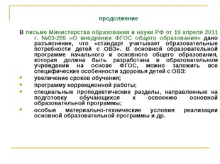 продолжение В письме Министерства образования и науки РФ от 19 апреля 2011 г.