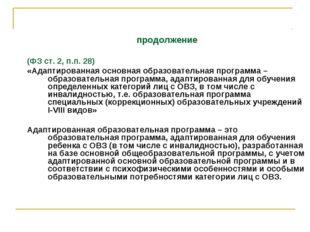 продолжение (ФЗ ст. 2, п.п. 28) «Адаптированная основная образовательная про