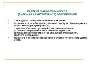 МАТЕРИАЛЬНО-ТЕХНИЧЕСКОЕ (ВКЛЮЧАЯ АРХИТЕКТУРНОЕ) ОБЕСПЕЧЕНИЕ соблюдение санит