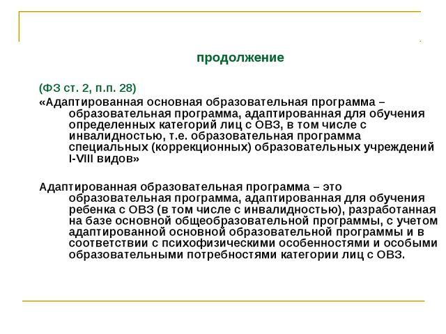 продолжение (ФЗ ст. 2, п.п. 28) «Адаптированная основная образовательная про...