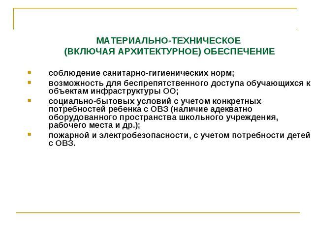 МАТЕРИАЛЬНО-ТЕХНИЧЕСКОЕ (ВКЛЮЧАЯ АРХИТЕКТУРНОЕ) ОБЕСПЕЧЕНИЕ соблюдение санит...