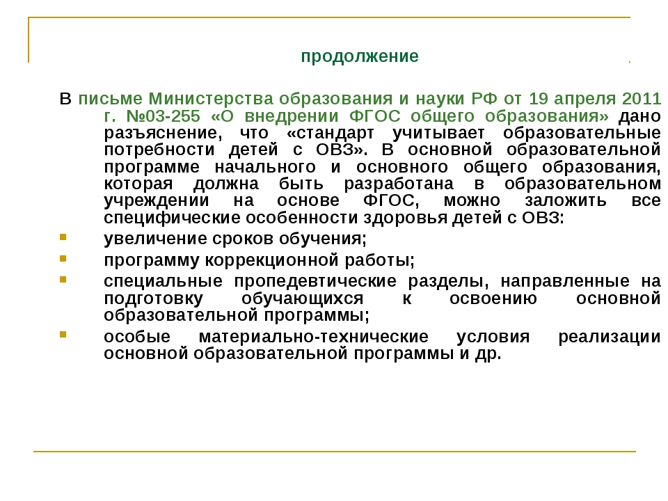 продолжение В письме Министерства образования и науки РФ от 19 апреля 2011 г....