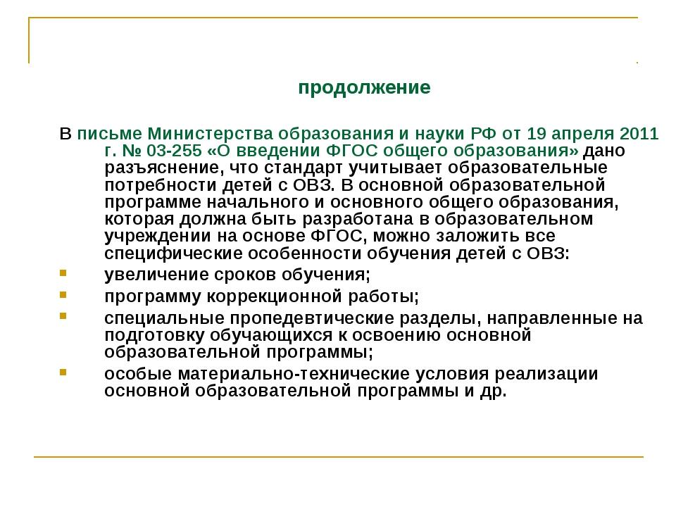 продолжение В письме Министерства образования и науки РФ от 19 апреля 2011 г...