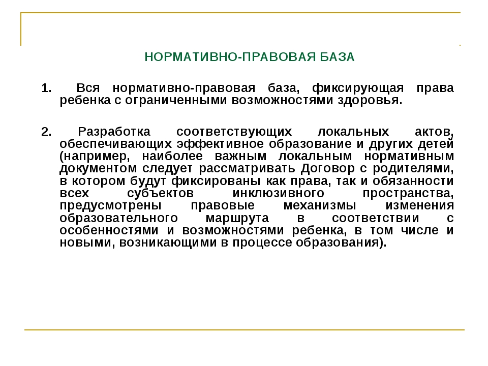 НОРМАТИВНО-ПРАВОВАЯ БАЗА 1. Вся нормативно-правовая база, фиксирующая права...