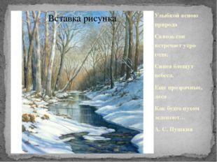 Улыбкой ясною природа Сквозь сон встречает утро года; Синея блещут небеса. Ещ