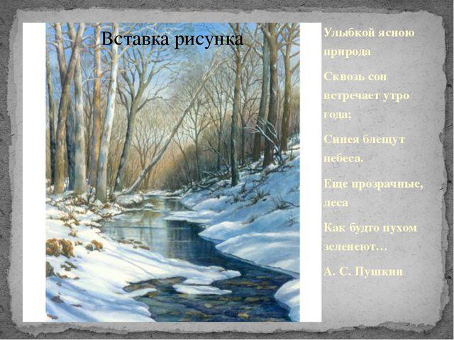 Улыбкой ясною природа Сквозь сон встречает утро года; Синея блещут небеса. Ещ...