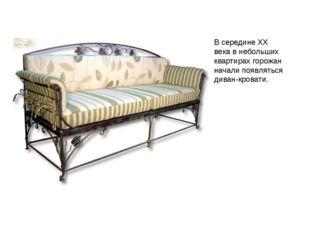В середине XX века в небольших квартирах горожан начали появляться диван-кров
