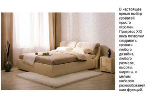В настоящее время выбор кроватей просто огромен. Прогресс XXI века позволил с