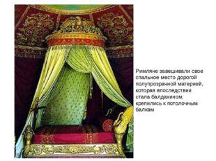 Римляне завешивали свое спальное место дорогой полупрозрачной материей, котор