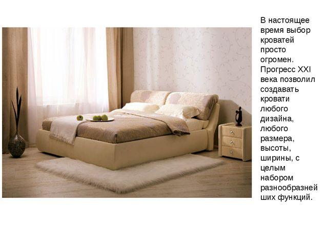 В настоящее время выбор кроватей просто огромен. Прогресс XXI века позволил с...
