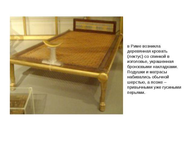 в Риме возникла деревянная кровать (лектус) со спинкой в изголовье, украшенна...