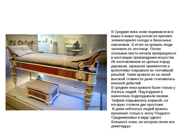 В Средние века ложе поднимали все выше и выше над полом по причине элементарн...