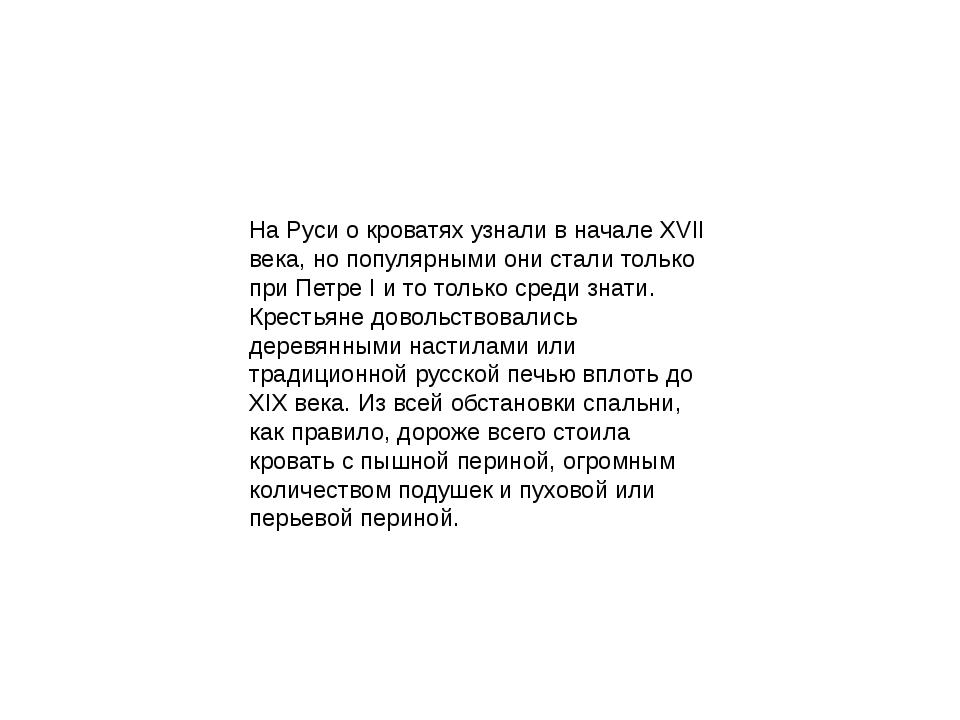 На Руси о кроватях узнали в начале XVII века, но популярными они стали только...
