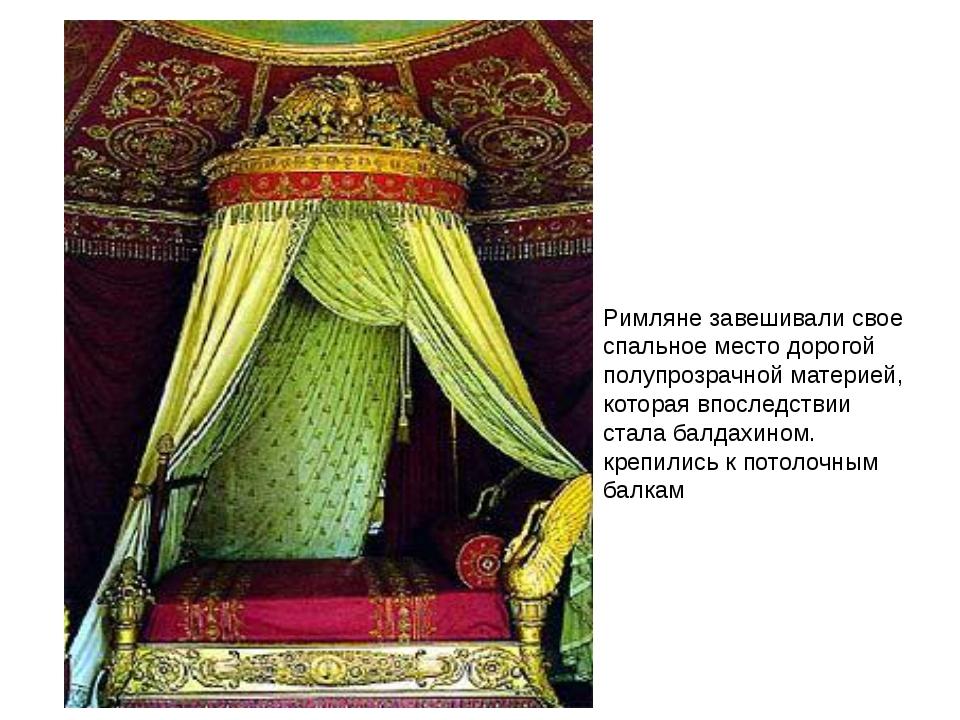 Римляне завешивали свое спальное место дорогой полупрозрачной материей, котор...