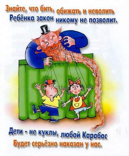 http://www.school619.ru/assets/images/konvenziya/324.jpg