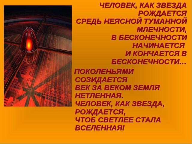 ЧЕЛОВЕК, КАК ЗВЕЗДА РОЖДАЕТСЯ СРЕДЬ НЕЯСНОЙ ТУМАННОЙ МЛЕЧНОСТИ, В БЕСКОНЕЧНОС...