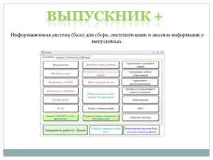 Информационная система (база) для сбора, систематизации и анализа информации