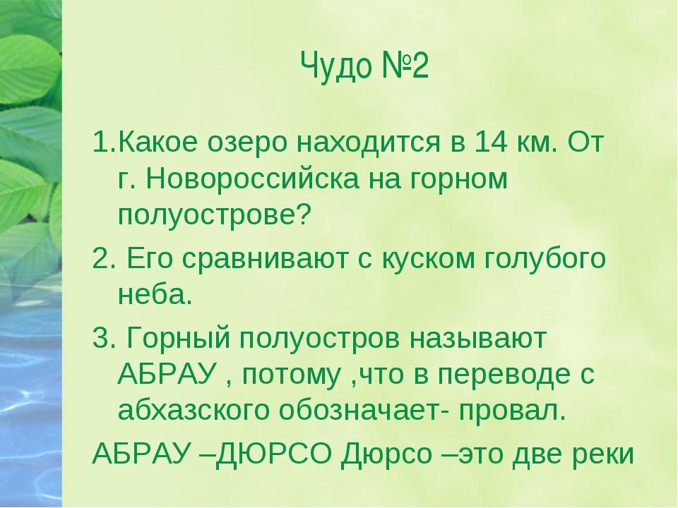 Чудо №2 1.Какое озеро находится в 14 км. От г. Новороссийска на горном полуос...