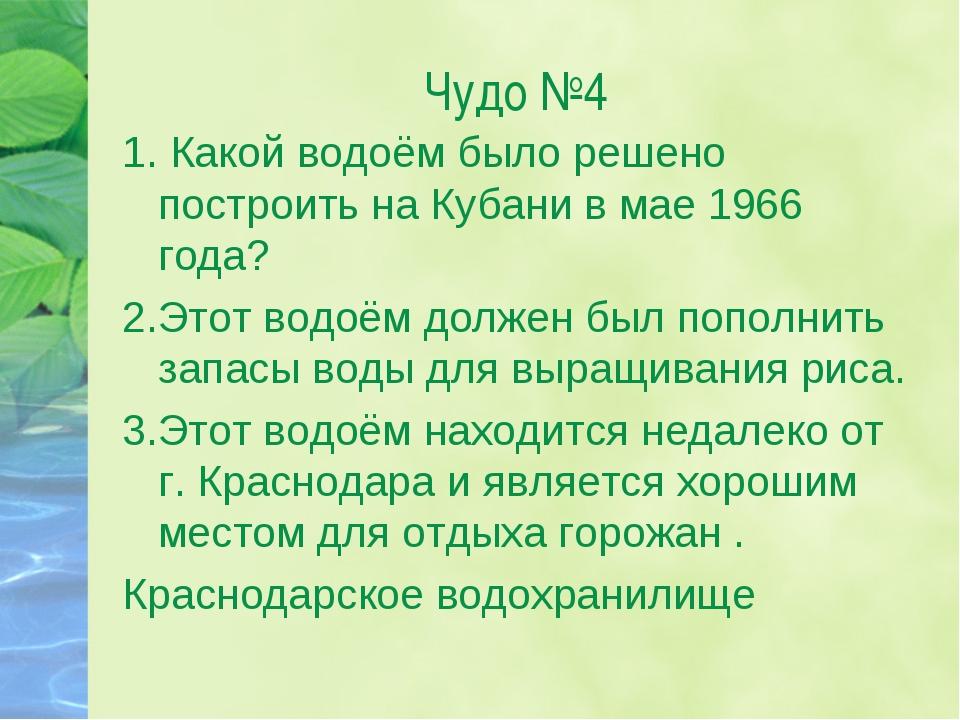 Чудо №4 1. Какой водоём было решено построить на Кубани в мае 1966 года? 2.Эт...