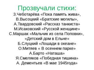 Прозвучали стихи: З.Чеботарёва «Пока память жива», В.Высоцкий «Братские могил