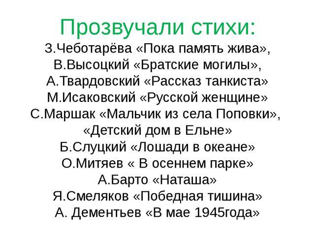 Прозвучали стихи: З.Чеботарёва «Пока память жива», В.Высоцкий «Братские могил...