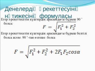 Денелердің әрекеттесуінің нәтижесінің формуласы Егер әрекеттесетін күштердің
