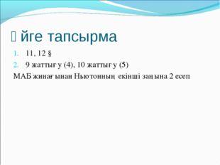 Үйге тапсырма 11, 12 § 9 жаттығу (4), 10 жаттығу (5) МАБ жинағынан Ньютонның