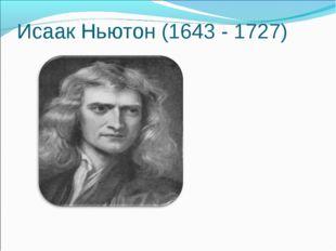 Исаак Ньютон (1643 - 1727)