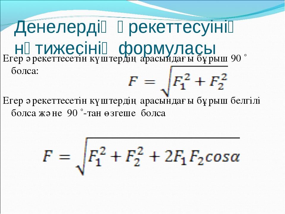 Денелердің әрекеттесуінің нәтижесінің формуласы Егер әрекеттесетін күштердің...
