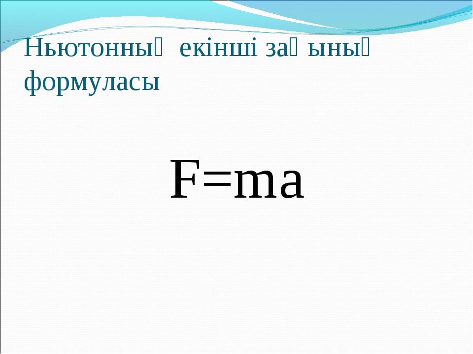 Ньютонның екінші заңының формуласы F=ma