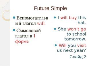 Future Simple Вспомогательный глагол will Смысловой глагол в 1 форме I will b