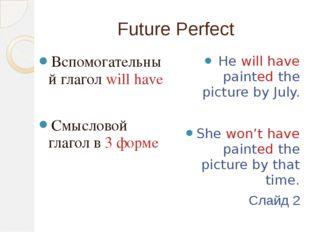 Future Perfect Вспомогательный глагол will have Смысловой глагол в 3 форме He