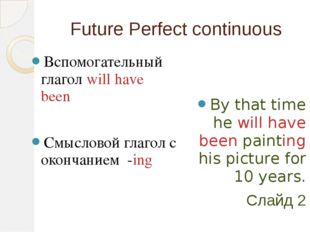 Future Perfect continuous Вспомогательный глагол will have been Смысловой гла