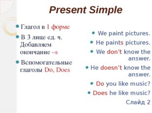 Present Continuous Вспомогательный глагол to be (am, is, are) Смысловой глаго