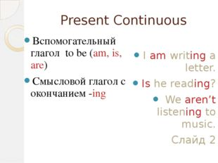 Adverbs – Present Continuous Now At the moment Look! Listen! Слайд 2