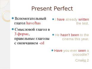 Present Perfect Вспомогательный глагол have/has Смысловой глагол в 3 форме, п