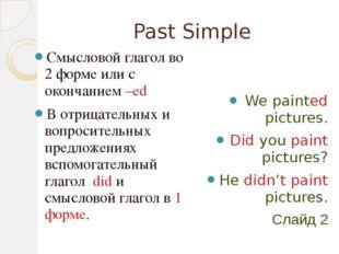 Present Perfect Continuous Вспомогательный глагол have/has been Смысловой гла