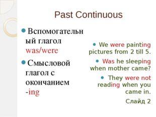 Past Simple Смысловой глагол во 2 форме или с окончанием –ed В отрицательных