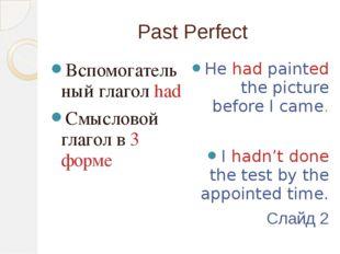 Past Continuous Вспомогательный глагол was/were Смысловой глагол с окончанием